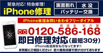 緊急対応!特急修理!iPhone修理。画面割れ、バッテリー交換、水没。iPhone修理お問い合わせフリーダイヤル0120-586-168。即日修理対応(最短30分)。iPhone高価買取も行ってます!!お気軽にご相談ください!壱六屋買う店舗で受け付けております。
