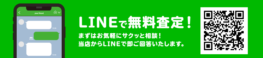 LINEで無料査定!まずはお気軽にさくっと相談!当店からLINEで即ご回答いたします。