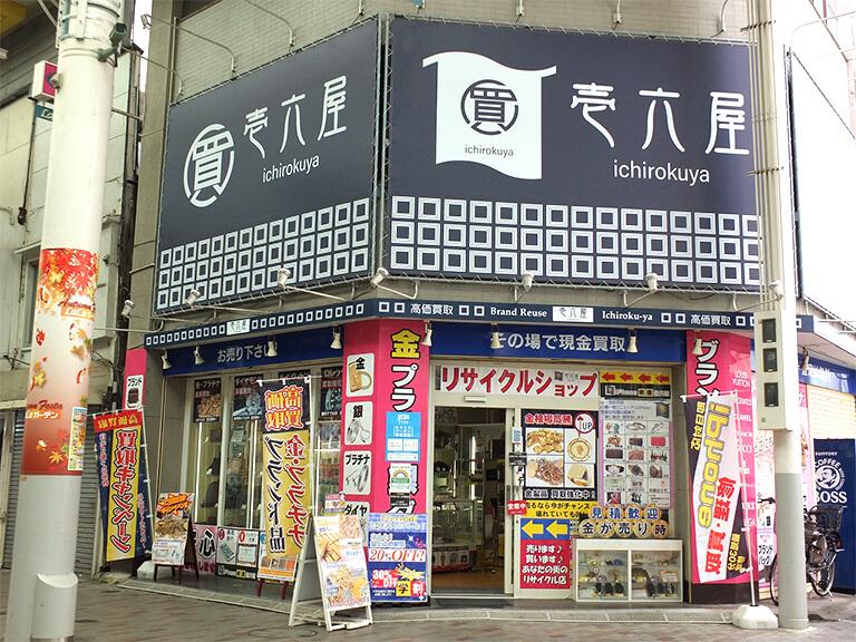 写真:壱六屋 赤羽店01