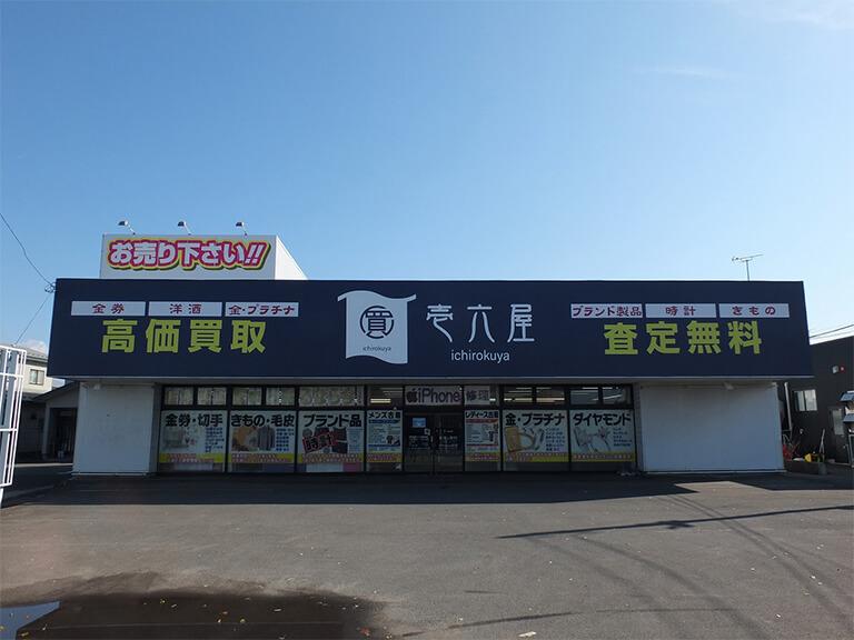 写真:壱六屋 秋田店01