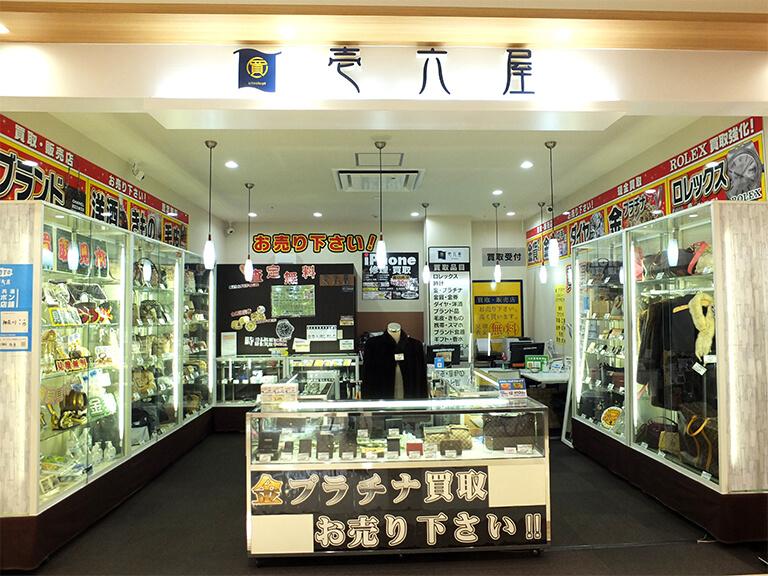 写真:壱六屋 金沢文庫店01